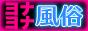 風俗情報検索サイト「ヨナヨナ」
