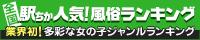 五反田の風俗情報は【駅ちか】におまかせ